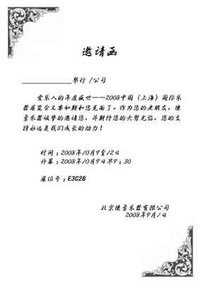 北京德勇乐器有限公司